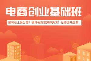深圳美迪电商创业基础班