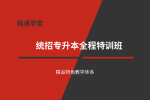 邢台统招专升本【全程特训班】