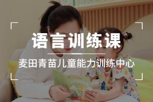 成都麦田青苗语言训练课