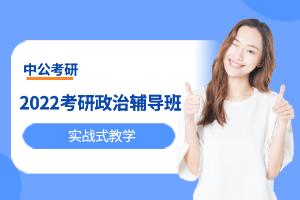 重庆中公考研政治辅导班