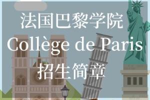 法国巴黎学院留学招生简章