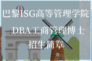 巴黎ISG高等管理学院DBA博士招生简章