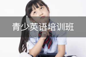中山美联青少英语培训班