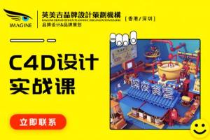 深圳英美吉Cinema4D软件培训班