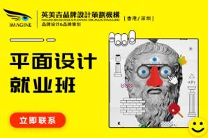 深圳英美吉平面设计培训班