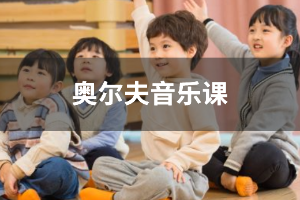 重庆天宝乐奥尔夫音乐早教课